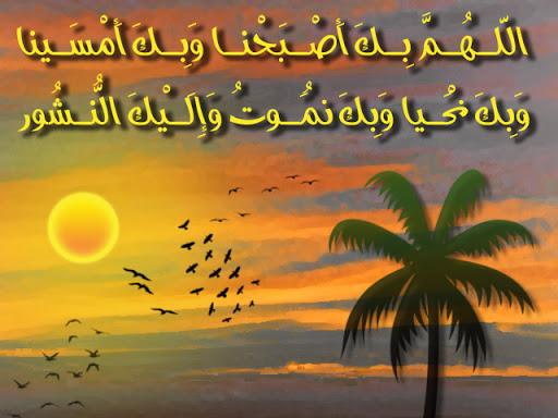 صورادعية واذكار اسلامية 17.jpg