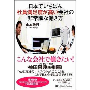 【書評】日本でいちばん社員満足度が高い会社の非常識な働き方