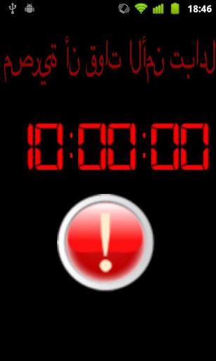 Countdown bomb