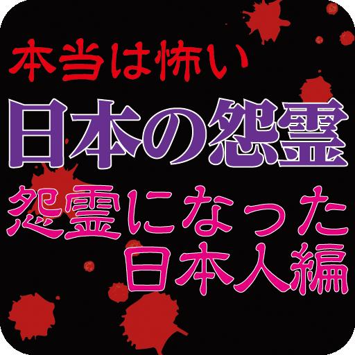 本当は怖い日本の怨霊 怨霊になった日本人編 LOGO-APP點子