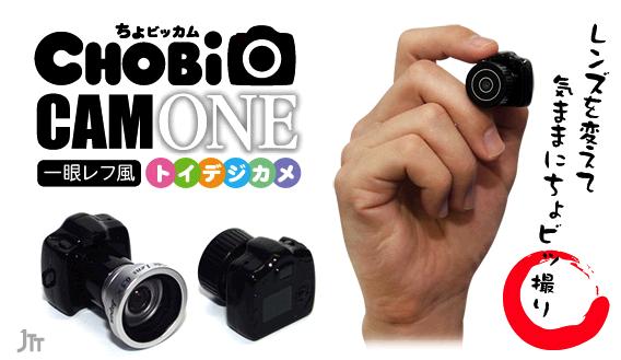 chobi-cam-one