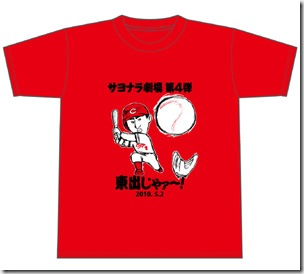 サヨナラ劇場第4弾Tシャツ
