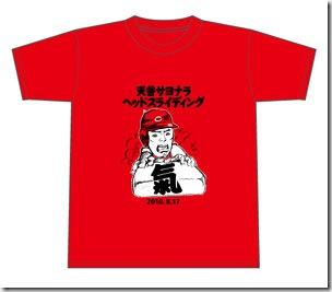 「サヨナラヘッドスライディングTシャツ」