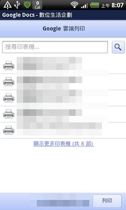 google docs app-06