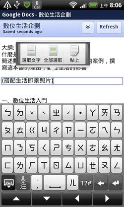 google docs app-05