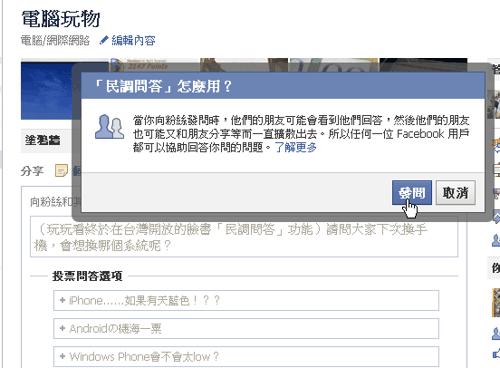 facebook question-01