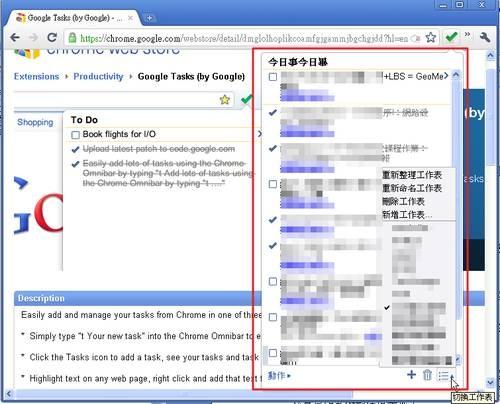 google tasks-01