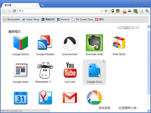 google chrome-