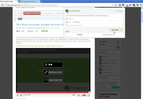 evernote chrome-05