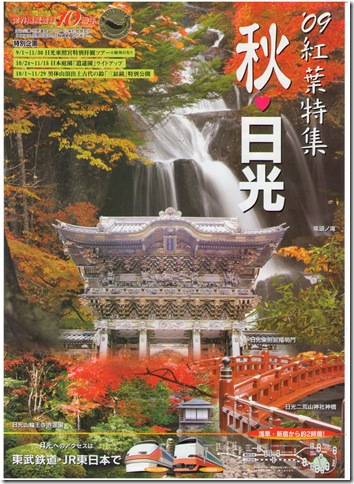 2009紅葉特集「秋・日光」