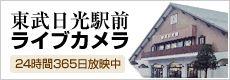 東武日光駅前|さかえやライブカメラ