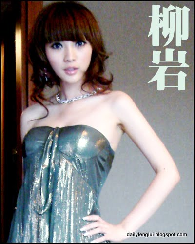 Ada Liu Yan ()