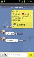 Screenshot of 애니팡 가짜 하트 전송기