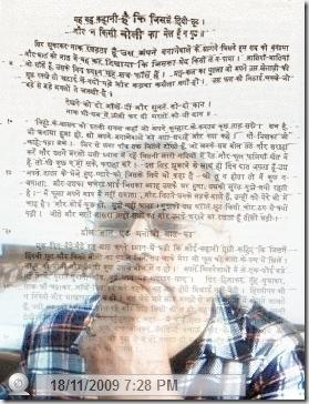 rani-ketki-ki-kahani-dr.amar-at-amar4hindi