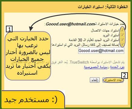 (: مستخدم جيد استيراد جهات الاتصال و البريد