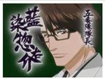 05_1st_Aizen Sosuke