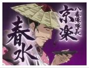 08_1st_Kyouraku Shunsui