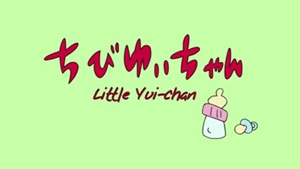 K-ON! Special 4 &quot;Little Yui-chan&quot; 