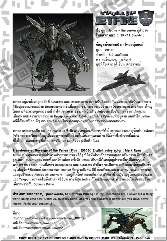TFFC@PANTIP.COM - JetFire (Autobot)