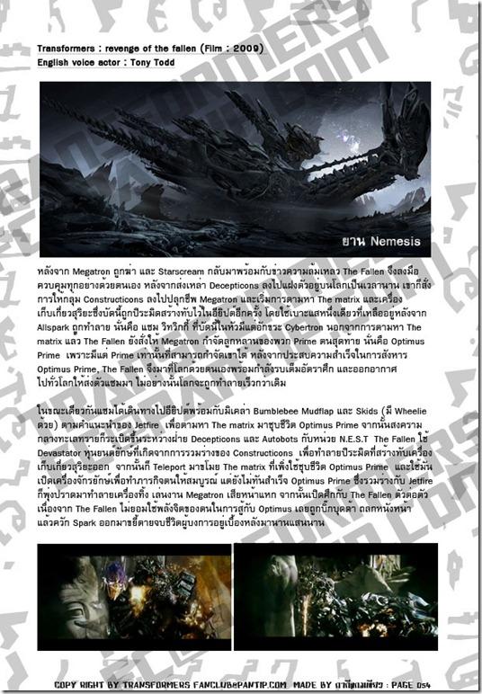 TFFC@PANTIP.COM - The Fallen (Decepticon)
