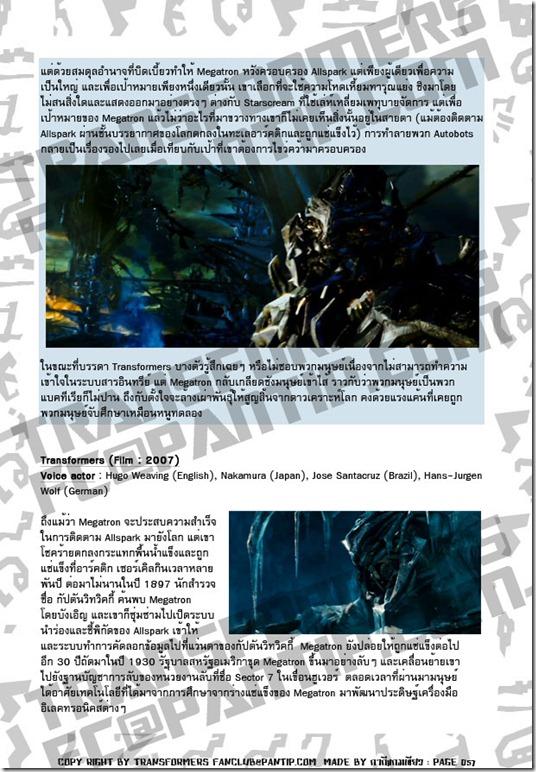 TFFC@PANTIP.COM - Megatron (Decepticon)