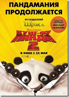 ภาพโปสเตอร์เพิ่มเติมของภาพยนตร์ Kung Fu Panda 2, Final Destination 5 และ Conan The Barbarian