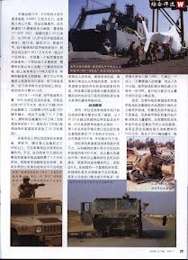Weapon.Magazine.Vol.73.Jun.2005.Chinese.eBook-TLFeBOOK.兵器-37.jpg