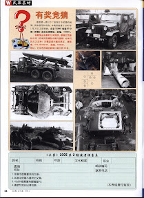 Weapon.Magazine.Vol.69.Feb.2005.Chinese.eBook-TLFeBOOK.兵器-66.jpg