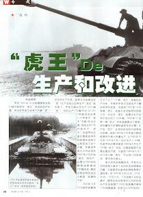 Weapon.Magazine.2005.January.VOL1.Chinese.eBook-YYePG-50.jpg