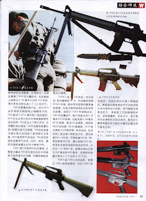 Weapon Magazine May 2006 Chinese Ebook-Tlfebook-19.jpg