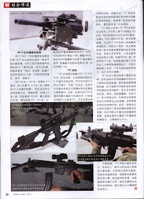 Weapon Magazine May 2006 Chinese Ebook-Tlfebook-22.jpg