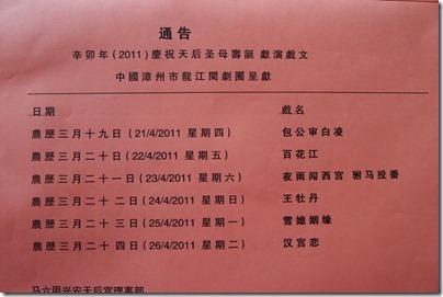 Chinese Opera title list
