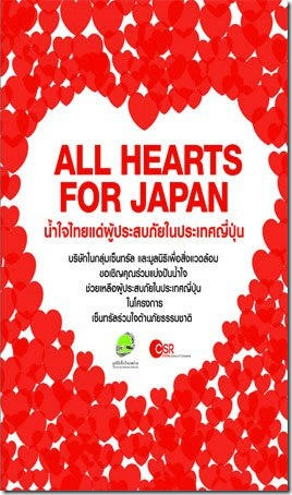 All heart for Japan