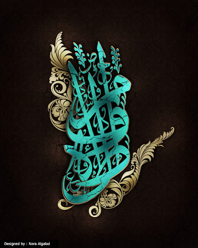4 40+ Beautiful Arabic Typography And Calligraphy