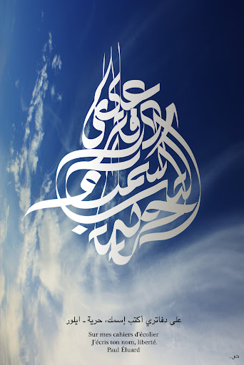 19 40+ Beautiful Arabic Typography And Calligraphy