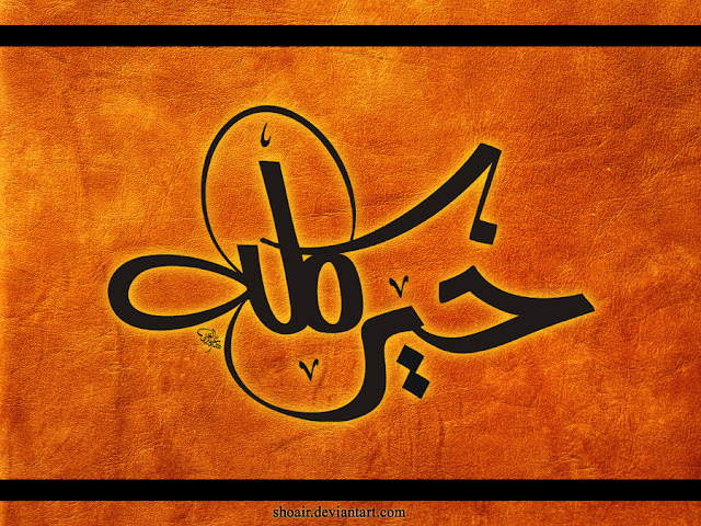 33 40+ Beautiful Arabic Typography And Calligraphy