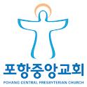 포항중앙교회 icon