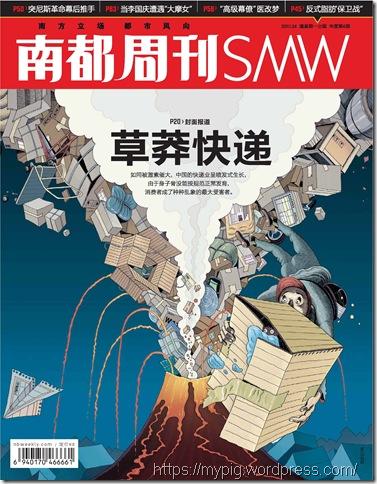 南都周刊 2011-01-24
