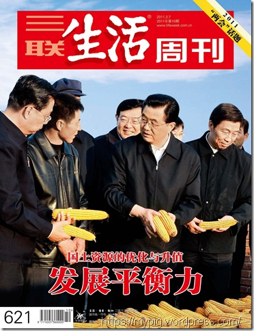 三联生活周刊 201110期