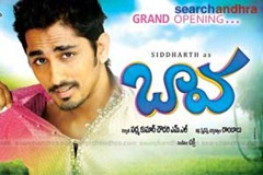 Bava-Telugu-Movie