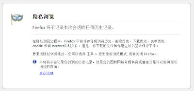 怎样打开 Firefox 3.5 的隐身浏览模式? 4