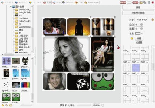 Photoscape - 免费的数码相片处理软件 5