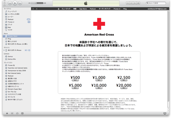 Redcross on itunes 02