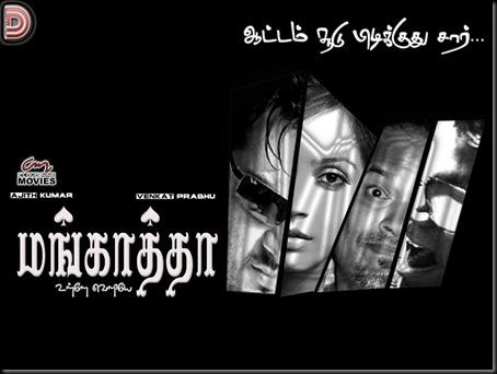 Mankatha-Movie-StillsGalleryImagesStart-Poster-2