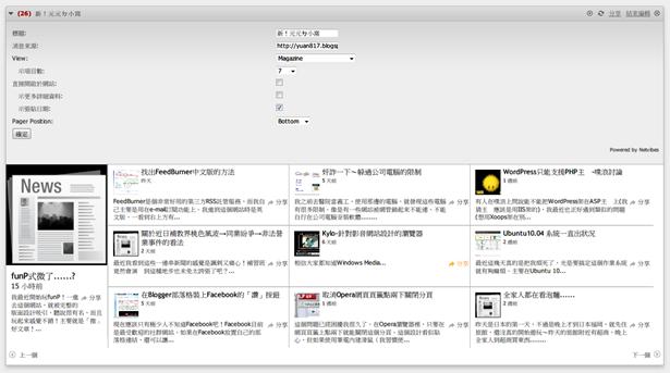 Netvibes-RSS小工具樣式選擇
