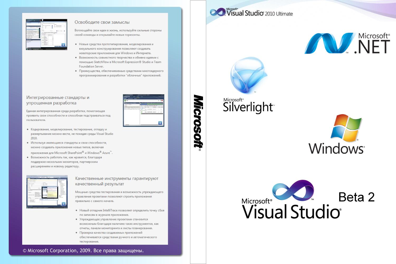 [Visual Studio Beta 2[5].png]