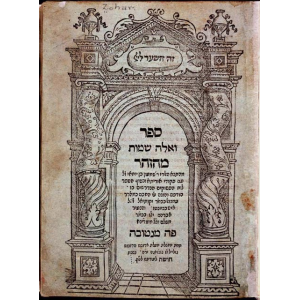 Sefer Ha Zohar Idra Rabba Qadusha Greater Holy Assembly Cover