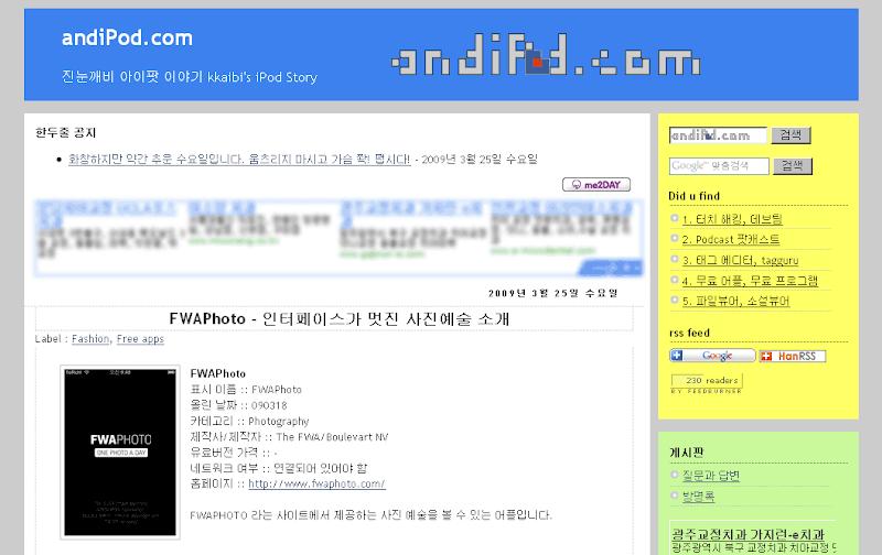 andiPod.com 아이팟 터치 아이폰 어플