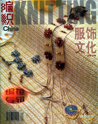 ����� ����� KNITTIN CHINA N° 134.JPG