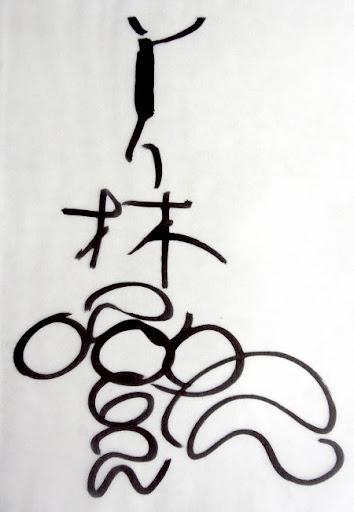 Picasa 网络相册 - 德富 - 韩美林亲笔签名 - 闻一多红烛书画院 - 闻一多红烛书画院